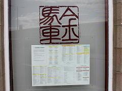 ラーウィックのアジアレストラン