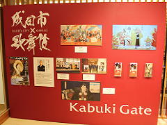 成田空港のkabuki gate