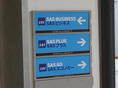 スカンジナビア航空(SAS) 搭乗口