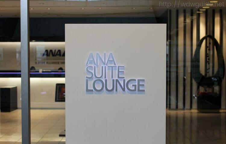 ANAスイートラウンジ(ANA SUITE LOUNGE)〜成田空港 : 第1ターミナル第5サテライト〜