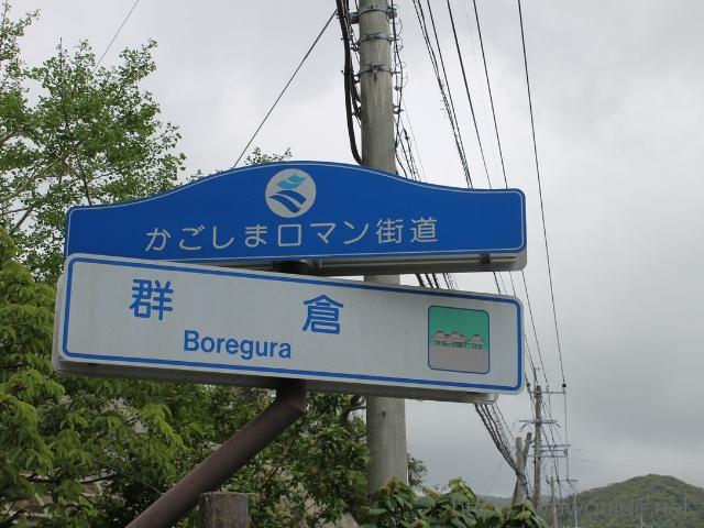 奄美大島の群倉