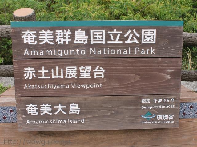奄美大島の赤土山展望台