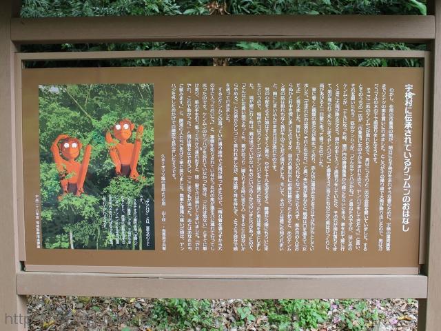 「宇検村に伝わるケンムンのおはなし」看板