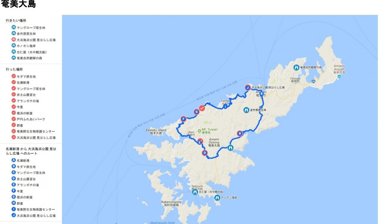 奄美大島観光マップ
