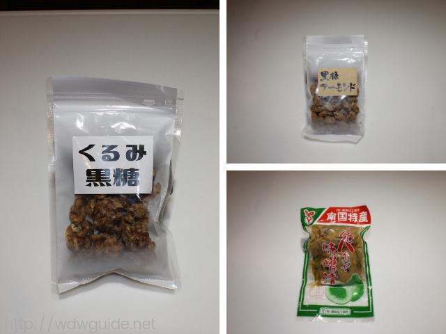 奄美大島で購入したお土産