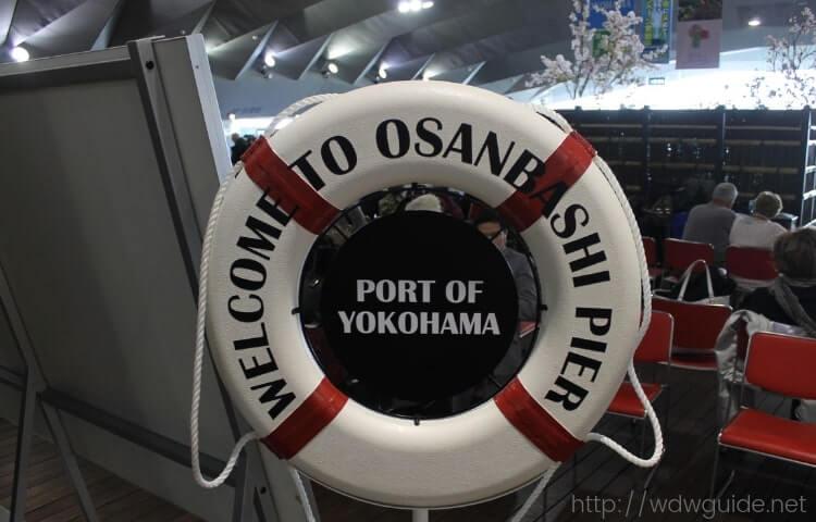 日本発着クルーズ で利用する横浜大桟橋