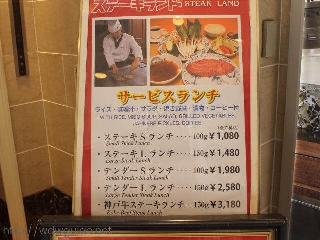 神戸三宮にあるステーキランドの看板