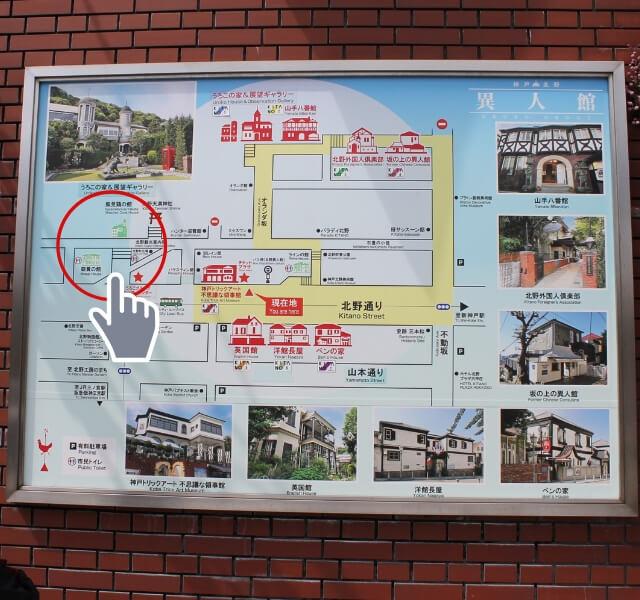 神戸異人館のマップ