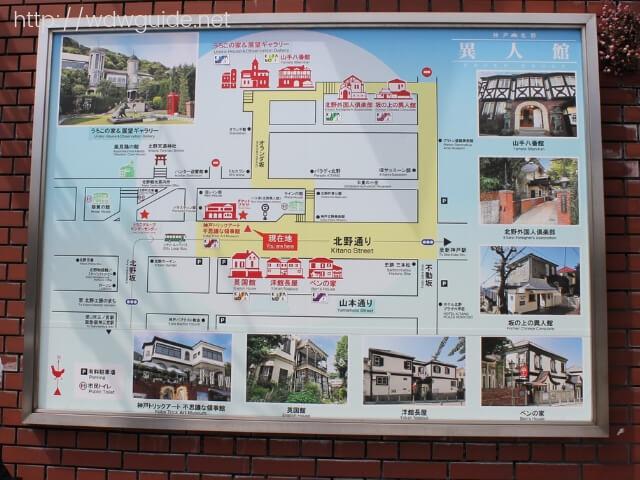 神戸異人館マップ