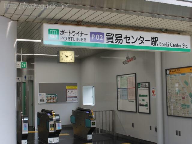 神戸ポートライナーの貿易センター駅