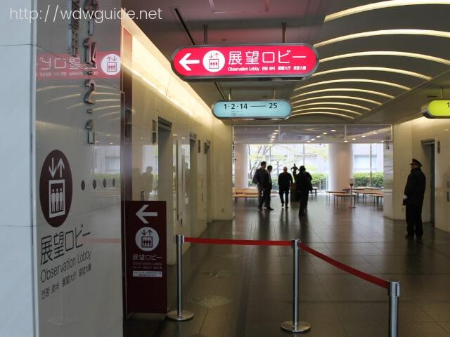 神戸市役所の展望ロビーへのエレベーター