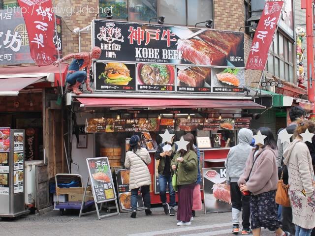 神戸南京町の神戸牛のお店