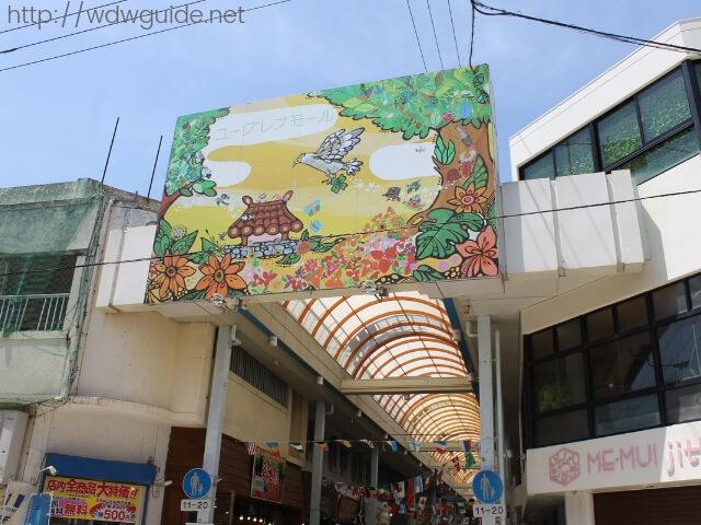 石垣島のユーグレモール