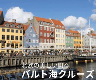 北欧7都市を巡るバルト海クルーズ