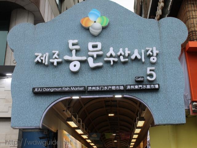 韓国・済州島の東門在来市場の入り口