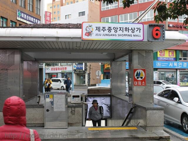 韓国済州島の中央地下商店街入り口