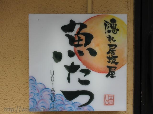 長崎の魚たつの看板