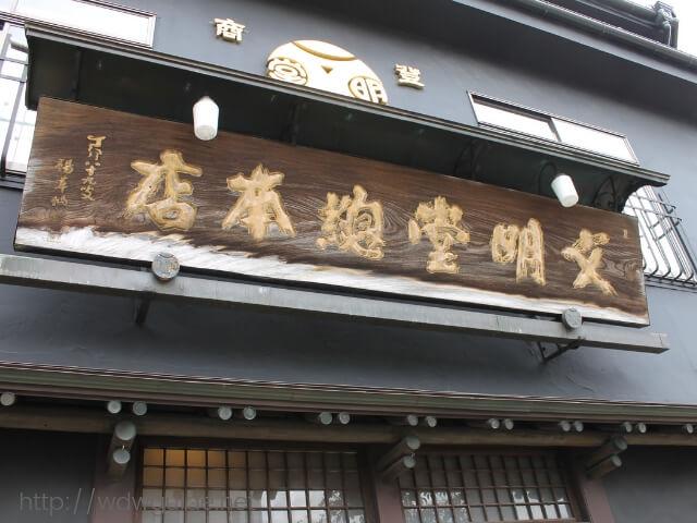 長崎にある文明堂総本店の看板