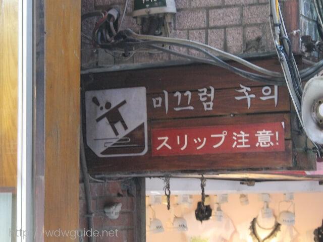 九份の基山街通りの日本語表示