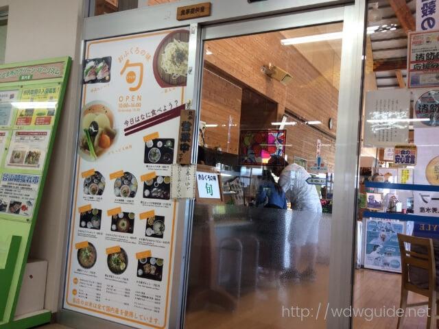 道の駅 桜島 火の島めぐみ館内にあるレストラン