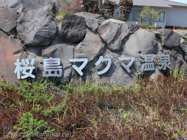 桜島マグマ温泉入り口