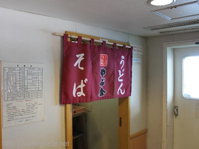 桜島フェリー内のお蕎麦屋さん