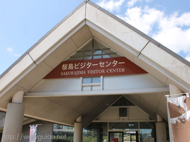 桜島ビジターセンター入り口