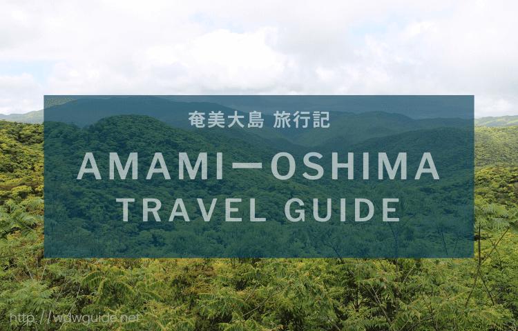 【奄美大島の観光地を巡る旅行記ブログ】初めての奄美におすすめの観光スポット