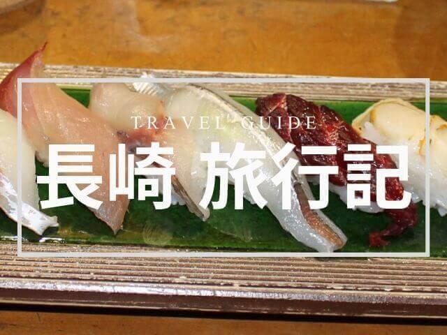 長崎旅行記