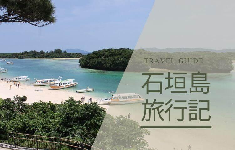 【石垣島 旅行記ブログ】石垣島のおすすめ観光スポットを半日で巡る旅