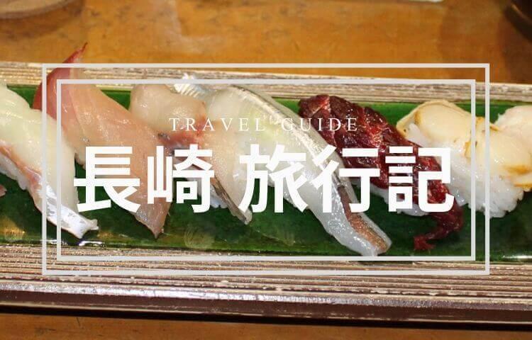 長崎市内のオススメ観光スポットを巡る旅【長崎 旅行ブログ】