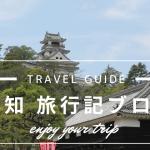 高知旅行記ブログ