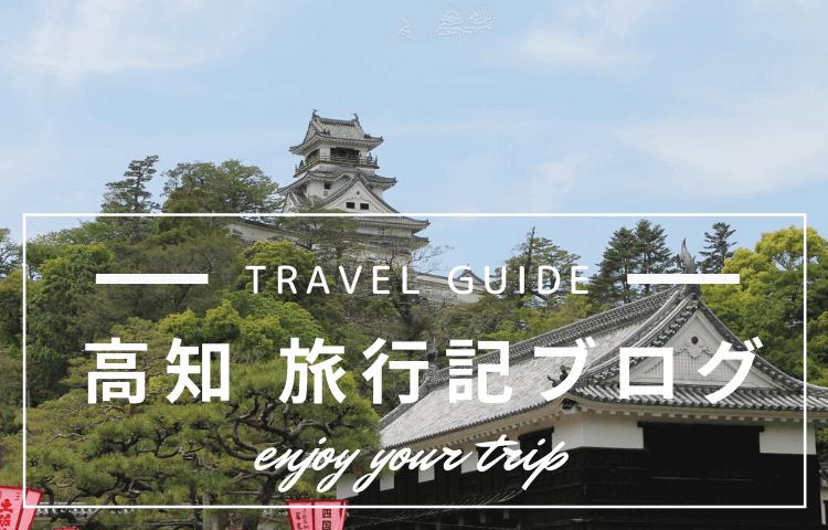 【高知 旅行記ブログ】半日で高知市内のオススメ観光スポットを巡る旅
