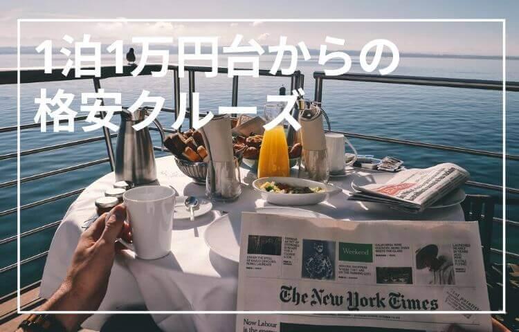 【2021年も格安で行く日本発着クルーズ】1泊1万円台で行ける格安クルーズ旅行