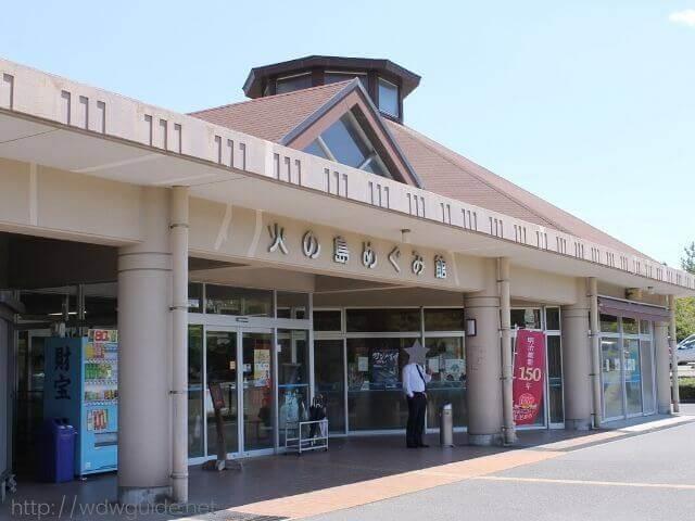 桜島の道の駅火の鳥めぐみ館