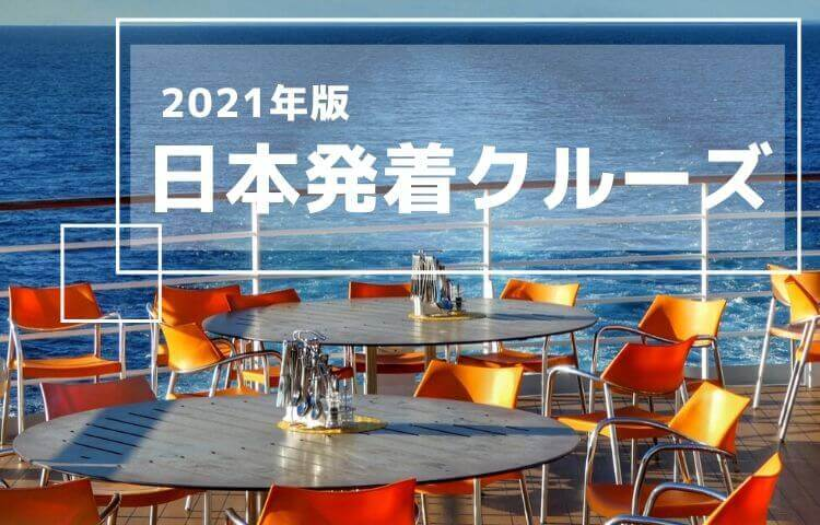 日本発着クルーズ 2021年