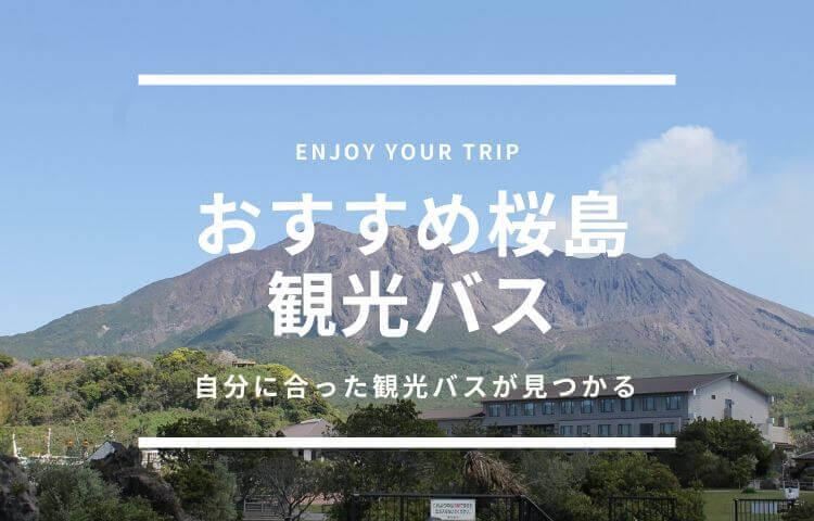 【おすすめ桜島観光バス】桜島を走る観光バス「サクラジマアイランドビュー」「桜島自然遊覧コース」「桜島ぐるっと一周コース」を比較