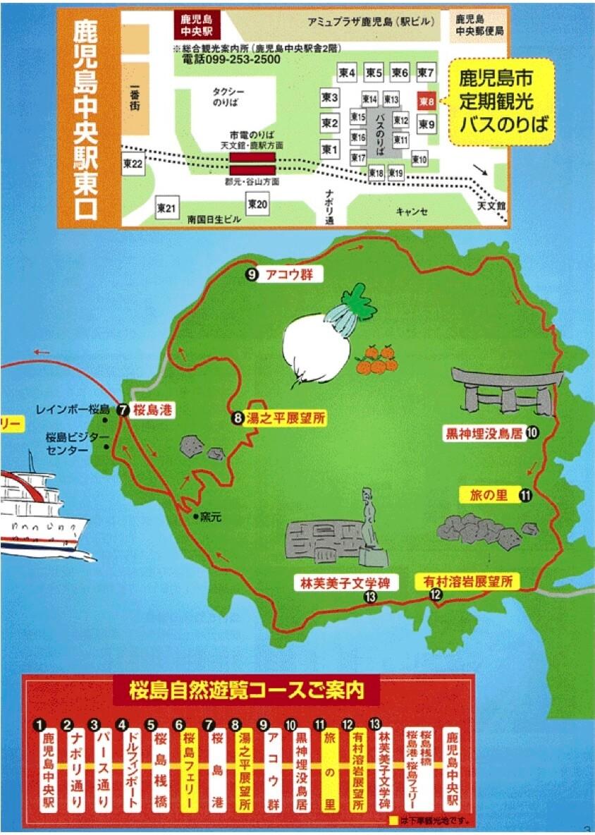 桜島自然遊覧コース(桜島定期観光コース)