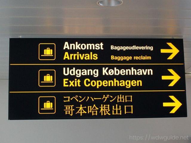 コペンハーゲン カストロップ空港内