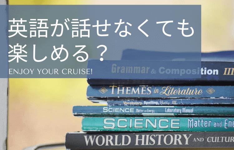 英語ができなくてもクルーズ旅行を楽しむ方法【クルーズに役立つ英単語付き】