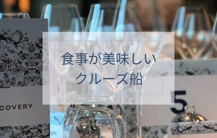 【食事がおいしいクルーズ船は?】豪華客船クルーズのお食事事情とグルメランキング