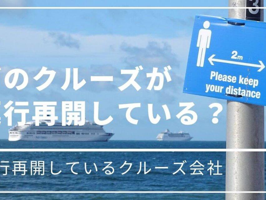 【クルーズ運行再開状況】どのクルーズ船が運行を再開しているの?