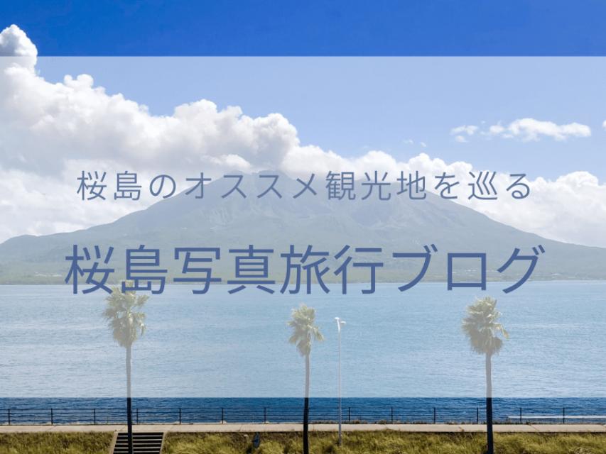 桜島 写真旅行ブログ