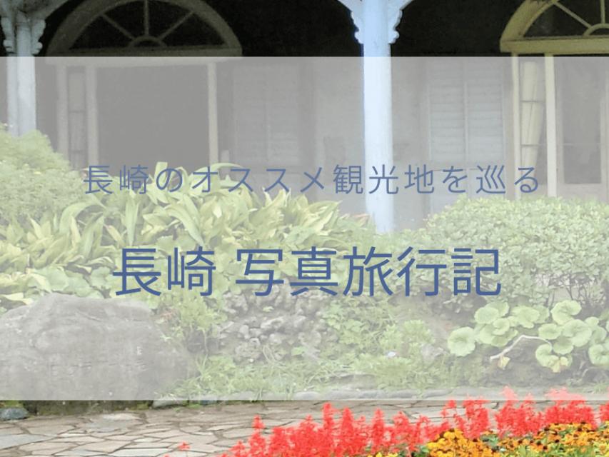 長崎観光におすすめ!長崎 写真旅行記