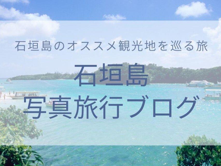 石垣島 写真旅行ブログ