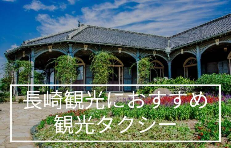 長崎観光にオススメの観光タクシー