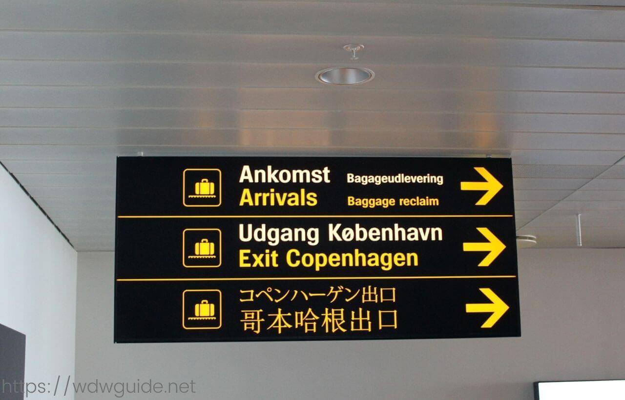 コペンハーゲン空港の案内