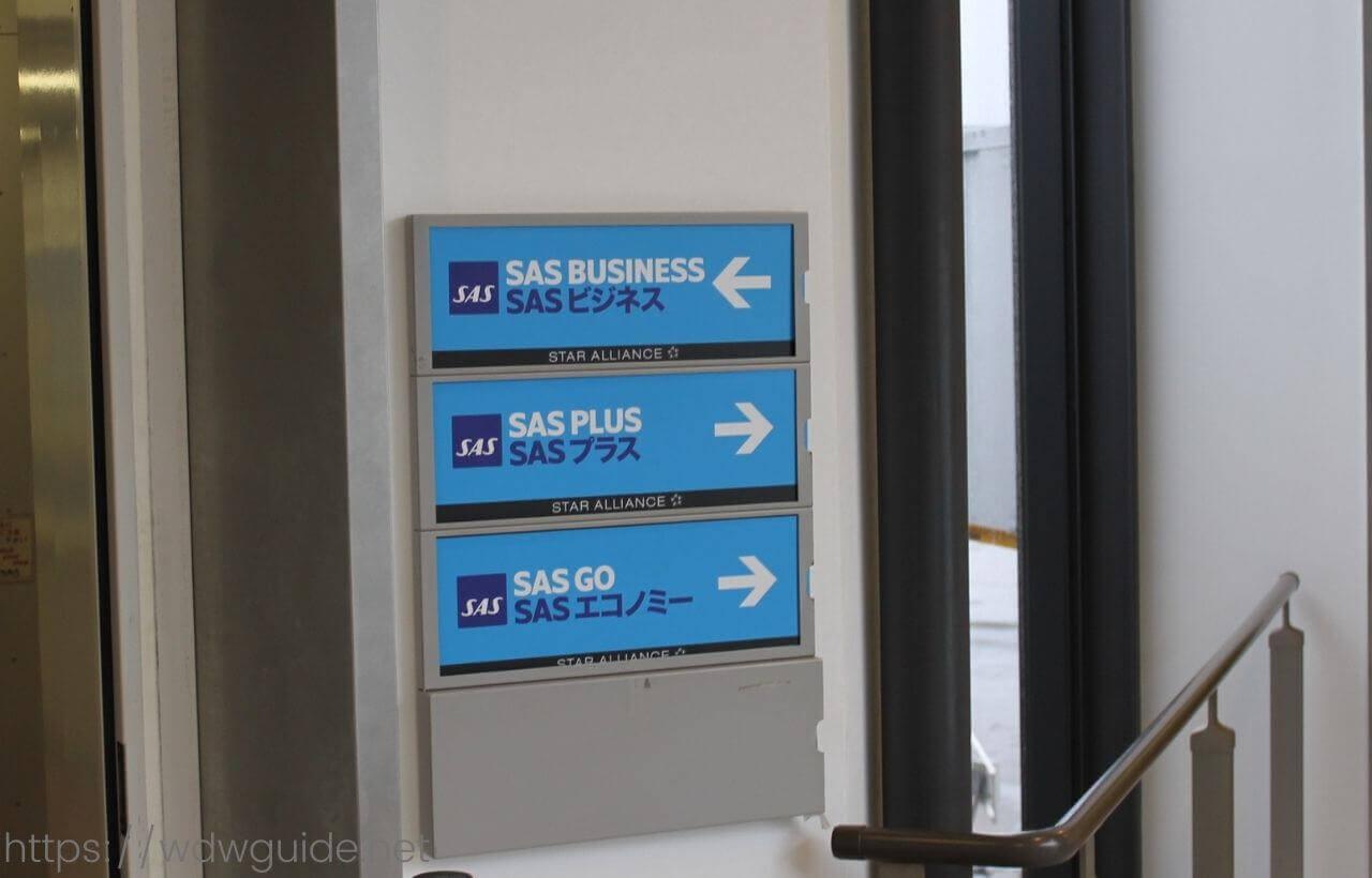 スカンジナビア航空へ搭乗口