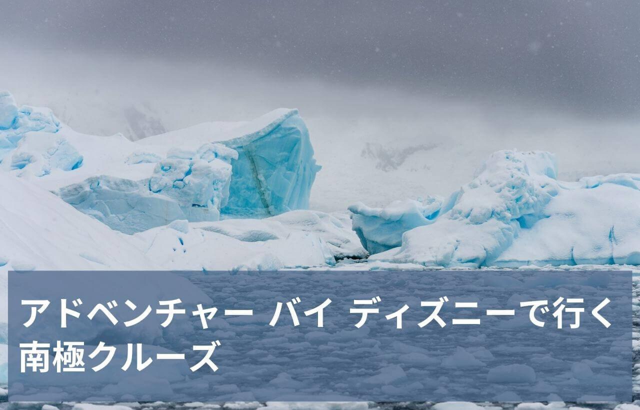 アドベンチャーバイディズニーで行く南極クルーズ