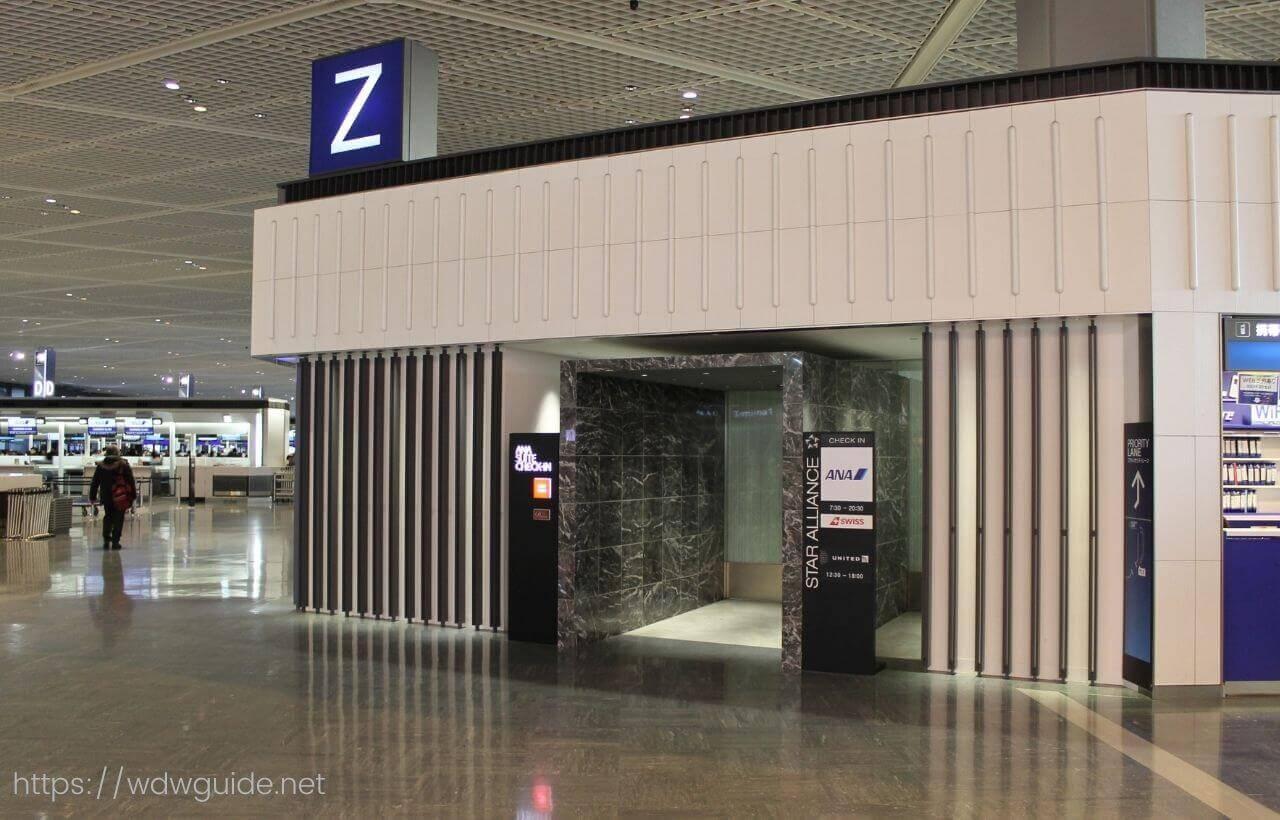 成田空港第一ターミナルの全日空(ANA)ファーストクラス用のZカウンター